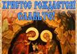 Благотворительный семейный праздник «Христос рождается! Славьте!»