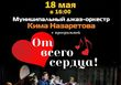Концерт «ОТ ВСЕГО СЕРДЦА!»