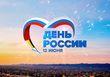 12 июня состоится праздничный концерт «Для тебя, моя Россия!»