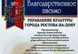 Благодарственное письмо за «значительный вклад в развитие проекта «Исторический парк Россия – моя история»